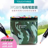 马克笔套装Touch three3代学生动漫手绘彩色绘画油性笔30色-80色