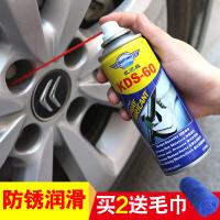 汽车除锈剂防锈润滑剂门锁螺栓松动剂金属自行车链条车窗润滑剂