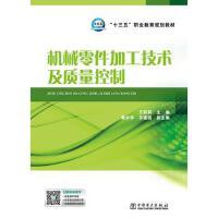 """""""十三五""""职业教育规划教材 机械零件加工技术及质量控制"""