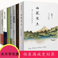 正版 熊培云作品集全套7册 熊培云自由在高处正版+慈悲与玫瑰+重新发现社会+西风东土+一个村庄里的中国+熊培云的书《思