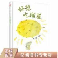 【二手旧书9成新】信谊幼儿文学奖 好想吃榴莲刘旭恭绘9787533268985