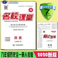 名校课堂2020版 历史九年级全一册 赠背记手册 单元测试卷内含答案