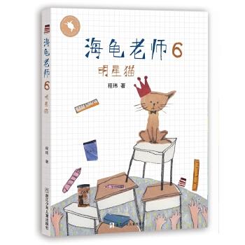 海龟老师:6明星猫 2017年度桂冠童书得主*力作
