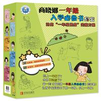 商晓娜一年级入学必备书 套装全5册(含一年级的小豌豆、一年级的小蜜瓜、一年级没问题系列、一年级书写指导手册、好习惯养成
