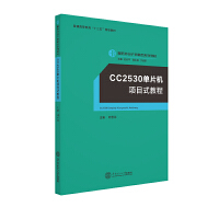 CC2530单片机项目式教程