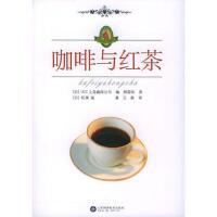【二手旧书9成新】咖啡与红茶 (日)UCC上岛咖啡公司,(日)矶渊猛 ,韩国华,王蔚 山东科学技术出版社