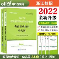 中公教育2020浙江省教师招聘考试幼儿园教育基础知识 教材 历年真题标准预测试卷 2本套