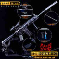 绝地求生大逃杀吃鸡周边 26cm可拆卸带消音M416突击步枪98K皮肤 AWM 武器模型QBZ M762