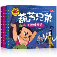 葫芦娃故事书全套4册 新版带拼音大图大字我爱读葫芦兄弟图画小人书连环画儿童绘本3-6-8岁注音版幼儿