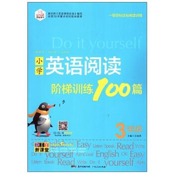 思脉图书 小学英语阅读阶梯训练100篇 3年级