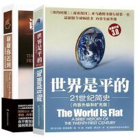 世界是平的+谢谢你迟到:以慢制胜,破题未来格局(套装共2册)托马斯・弗里德曼作品 畅销全球经济学理论