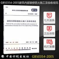 【官方正版】GB50354-2005 建筑内部装修防火施工及验收规范(GB 50354-2005)正版建筑装饰规范 中国