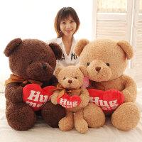 爱心泰迪熊公仔大号布娃娃毛绒玩具熊女生抱抱熊七夕节 礼物