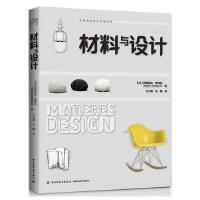 材料与设计 经典创意设计系列丛书探索设计创意与材料应用如何巧
