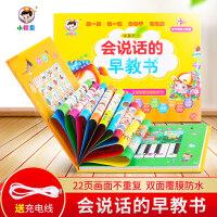 充电款幼儿童中英文点读挂本挂图有声读物早教启蒙发声书益智玩具