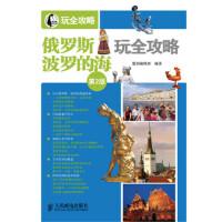 【二手书9成新】俄罗斯 波罗的海玩全攻略(第2版)墨刻编辑部9787115320001人民邮电出版社