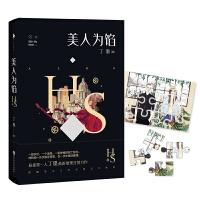 【新书店正版】美人为馅 丁墨 百花洲文艺出版社 9787550013605