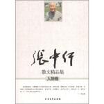 张中行散文精品集(人物卷) 张中行 北方文艺出版社 9787531726289
