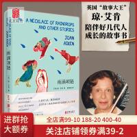 【官方店 �F�速�l】雨滴���� 北京�合出版 重述故事 是�榱苏J�R藏在故事里的永恒英��故事大王��艾肯�典重�F�和�文�W�D��