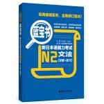 蓝宝书.新日本语能力考试N2文法(详解+练习)