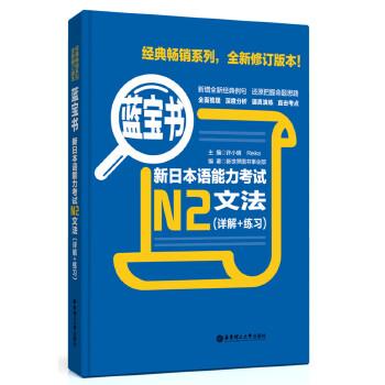 蓝宝书.新日本语能力考试N2文法(详解+练习) 经典畅销系列、全新修订版本