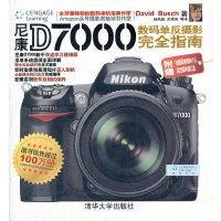 尼康D7000数码单反摄影 完全指南
