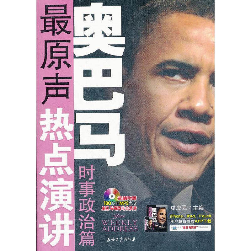 奥巴马最原声热点演讲---时事政治篇