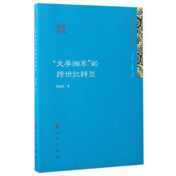 """""""文学湘军""""的跨世纪转型(跨世纪地域文学研究丛书)"""