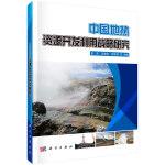 中国地热资源开发利用战略研究