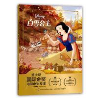 迪士尼国际金奖动画电影故事 白雪公主