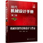 现代机械设计手册:单行本――机械零部件结构设计与禁忌(第二版)