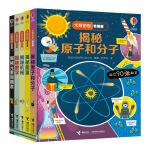 尤斯伯恩看里面・学好数理化(共5册)