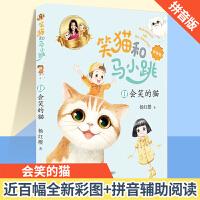 笑猫和马小跳(拼音版) 会笑的猫 明天