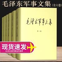 现货发售 毛润之泽东军事文集(套装1-6卷) 精装共6册军事科学出版社 收录《*选集》 党政文集军事历史 正版书籍
