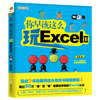 时代光华:你早该这么玩Excel2,WiFi版