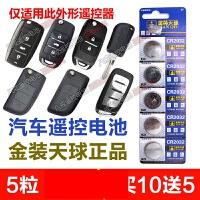 原装CR2032长安悦翔V7 V3 奔奔EV汽车钥匙遥控器纽扣电池电子