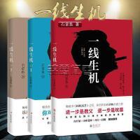 正版现货一线生机1+2+3共3册石章鱼中国版教父继国医高手后