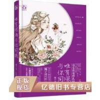 【二手旧书9成新】唯有深海与你同眠榛子壳中国文联出版社
