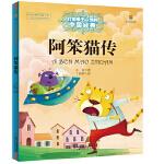 全传阿笨猫故事书冰波打动孩子心灵的中国经典童话故事3-6-9岁睡前畅销儿童文学图画书三年级老师推荐一二年级课外阅读书9