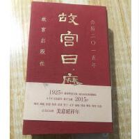 【二手书旧书9成新】故宫日历.2015年.美意延祥年 华胥著 故宫出版社