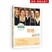 疯狂阅读青春会客厅5 巨匠与杰作(新版)--天星教育