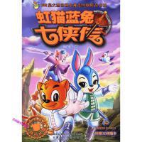 虹猫蓝兔七侠传10 苏真