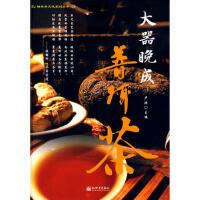 【二手旧书9成新】【正版现货包邮】大器晚成普洱茶 卢琼 新世界出版社