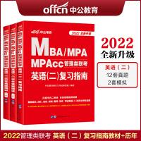 中公教育2020MBA、MPA、MPAcc管理类联考英语 历年真题精讲(综合能力+英语二)2本套