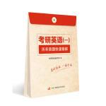 考研英语(一)历年真题快速精解 考研英语命题研究组 9787304084059
