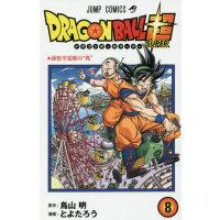 现货 日版 龙珠 DRAGONBALL ドラゴンボ�`ル超 8