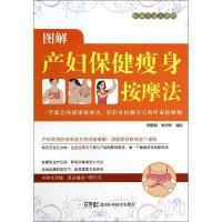 图解产妇保健瘦身按摩法 湖南科学技术出版社