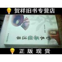 【二手正版9成新现货】日本茶道逸事 /赵方任 世界知识出版社