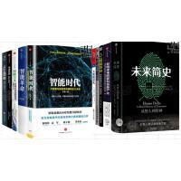 全10本 智能革命 李彦宏+智能时代 吴军+智能主义 周鸿�t+未来地图 +未来简史+人工智能革命+影响未来的新科技新产