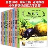 全套注音版一二课外书三四年级小学生课外阅读书籍畅销必读儿童读
